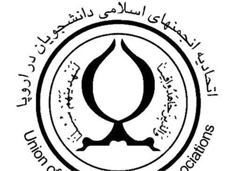 آمادگی انجمنهای اسلامی دانشجویان اروپا برای برگزاری نشست کاندیداها با ایرانیان خارج از کشور