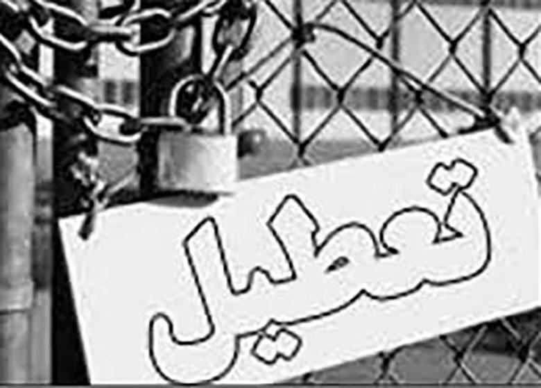 کارخانجات تولیدی تهران هم تعطیل شد