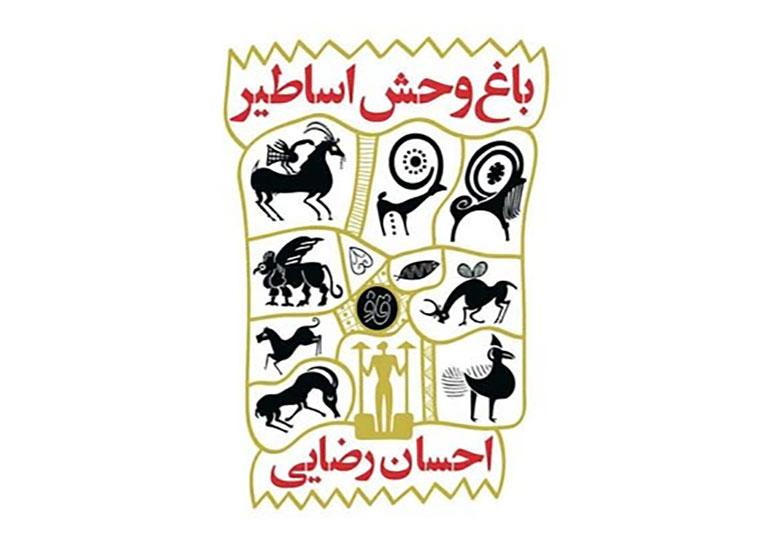 «باغ وحش اساطیر» در نمایشگاه کتاب