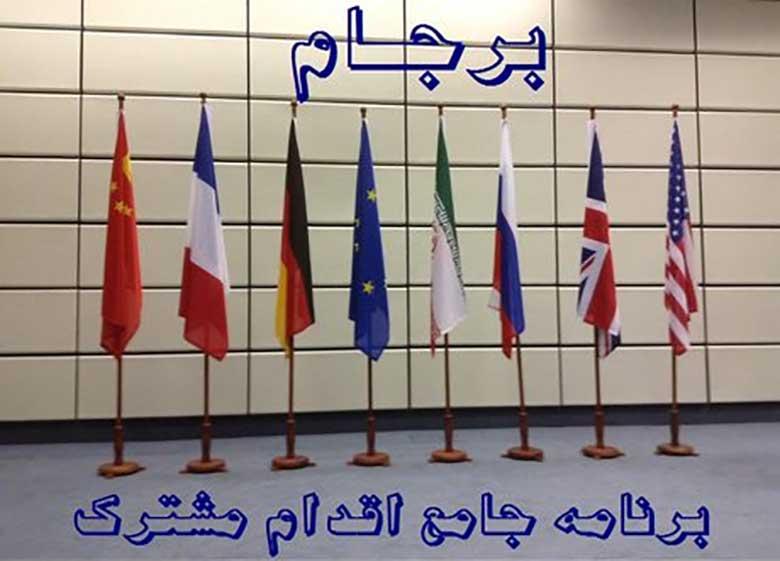 متن پنجمین گزارش برجامی وزارت خارجه به مجلس