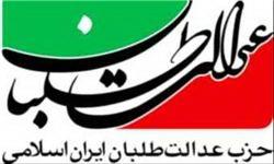 حمایت حزب عدالت طلبان ایران اسلامی از «رئیسی»