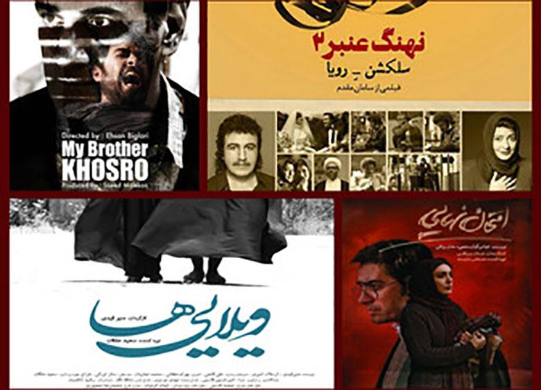 فیلمهایی که به روی پرده می روند