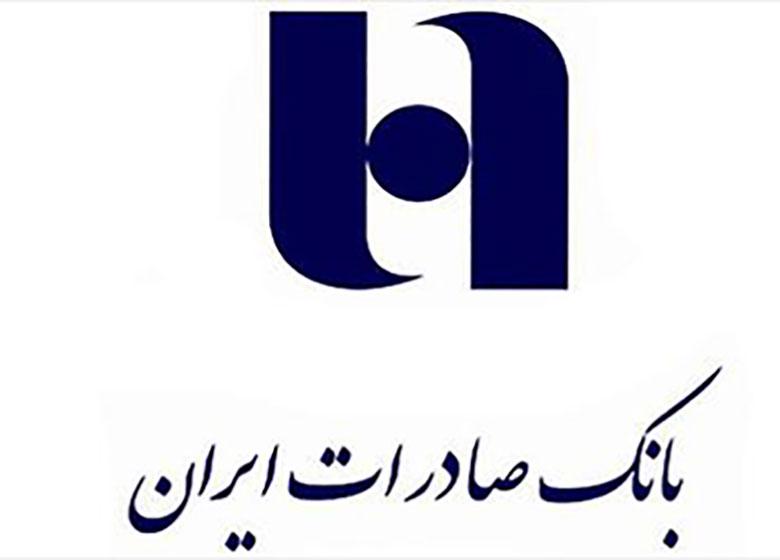 سود سهام عدالت را در شعب بانك صادرات ايران دريافت كنيد