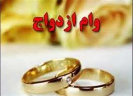 کاهش ۴۰ درصدی صف وام ازدواج / افزایش ۷۰ درصدی منابع پرداختی