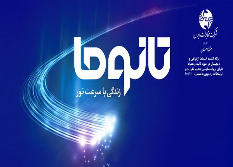 بهره برداری رسمی از شبکه دسترسی برپایه فیبر نوری شرکت مخابرات ایران آغاز شد