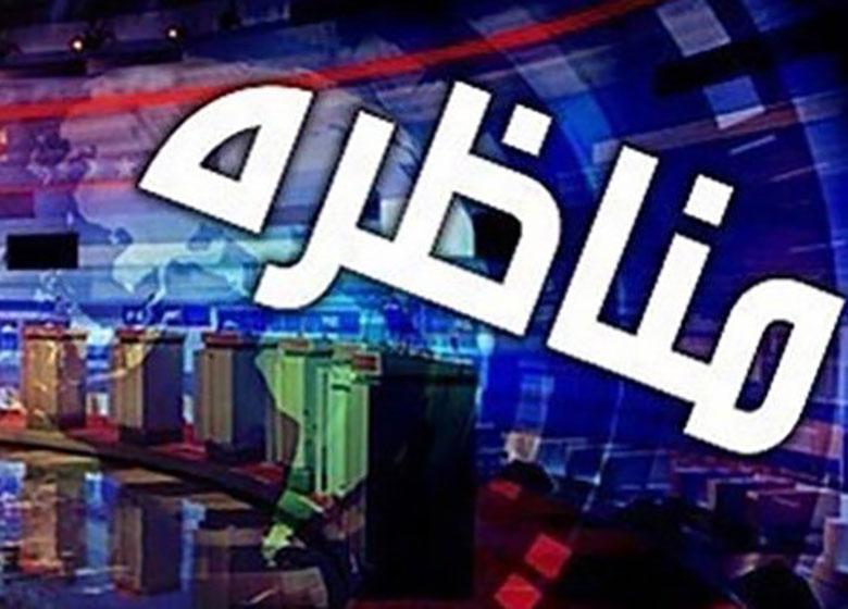 هدف از مناظرههای تلویزیونی انتخابات چیست؟