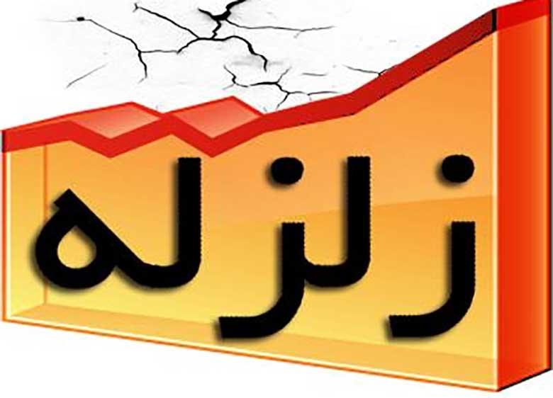 کرمان لرزید