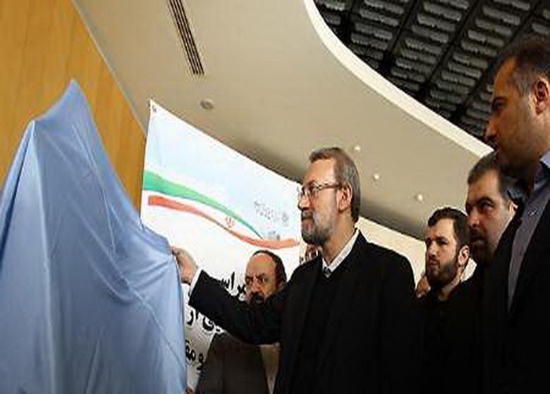 لاریجانی از کتاب اقتصاد ایران در سال ۹۵ رونمایی کرد