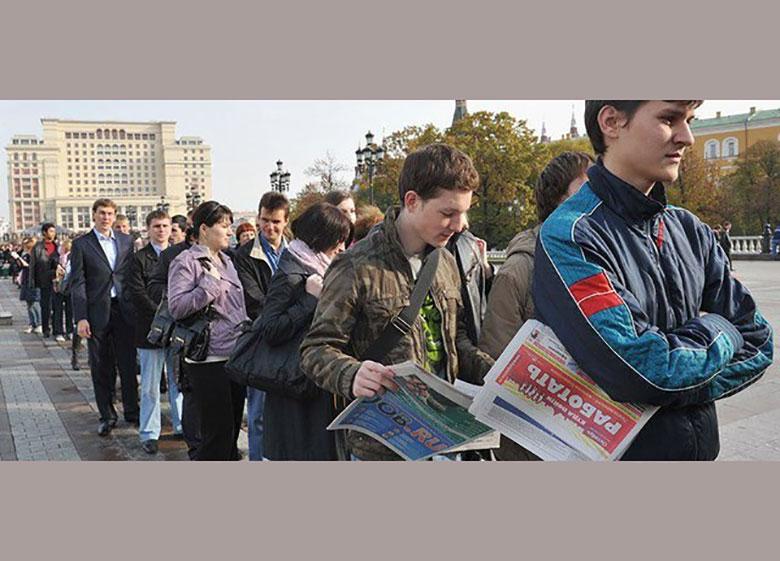 کاهش شمار بیکاران در روسیه