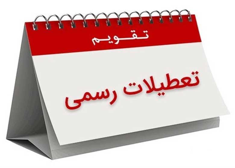 ارسال طرح ساماندهی «تعطیلات» به مرکز پژوهشها