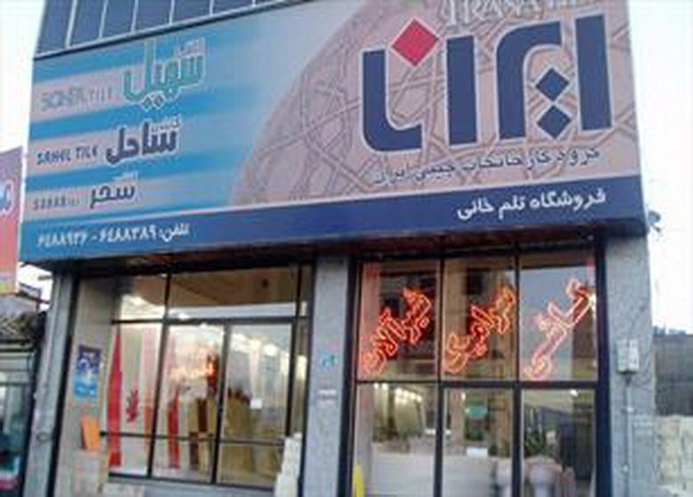 «ایرانا» سال ۹۵ تعطیل و ۷۰۰ کارگرش بیکار شدند