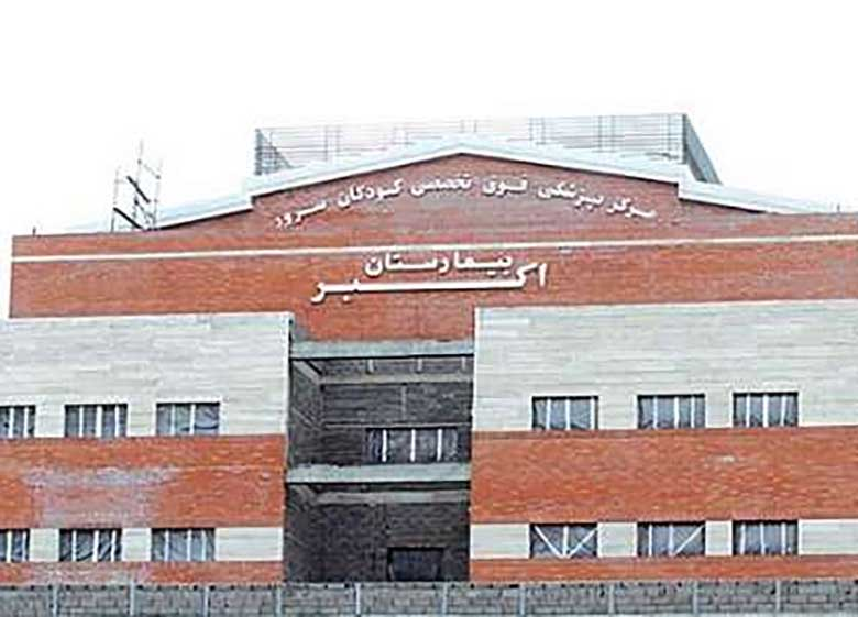 بزرگترین بیمارستان فوق تخصصی کودکان شمال شرق کشور در مشهد آماده بهره برداری شد