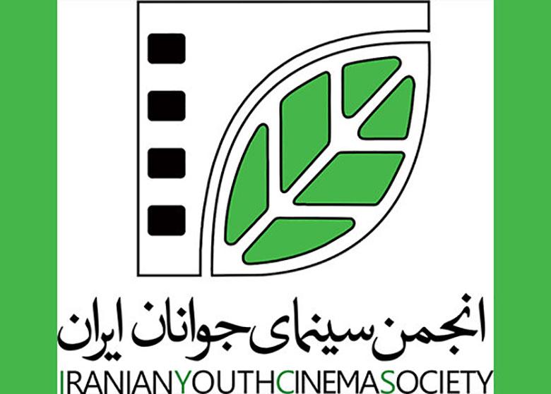معرفی اعضای شورای عالی تولید انجمن سینمای جوانان ایران
