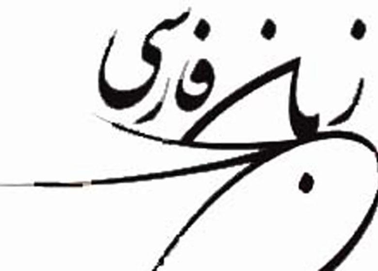 تاثیر زبان فارسی بر زبان قرقیزی
