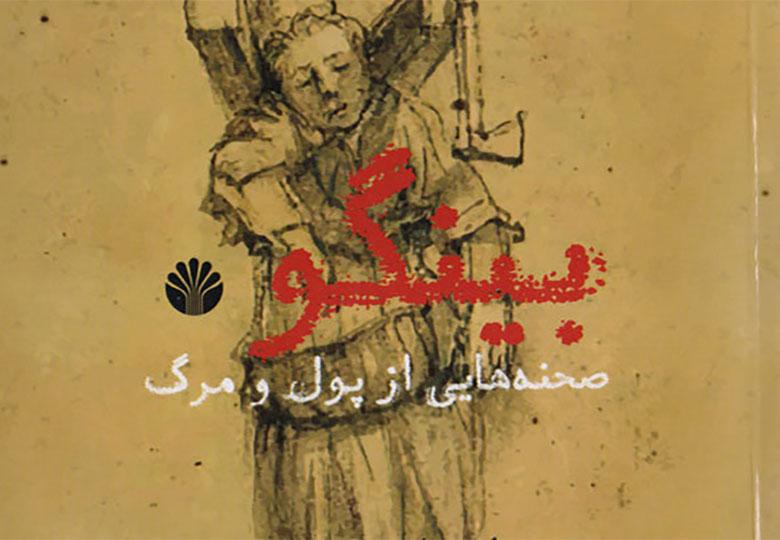 نمایشنامه «بینگو صحنههایی از پول و مرگ» منتشر شد