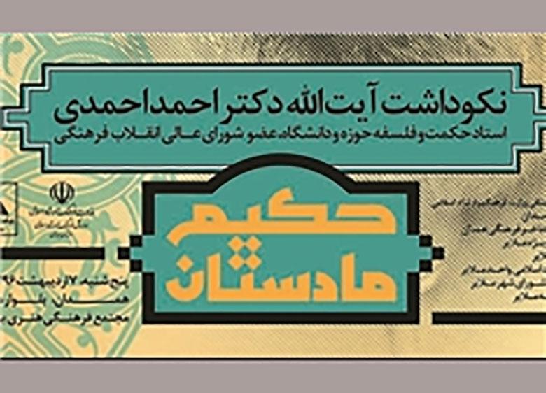 مراسم نکوداشت آیتالله احمدی برگزار میشود