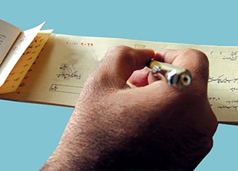 آیا امکان پرداخت بخشی از مبلغ چک در صورت کسر موجودی وجود دارد؟