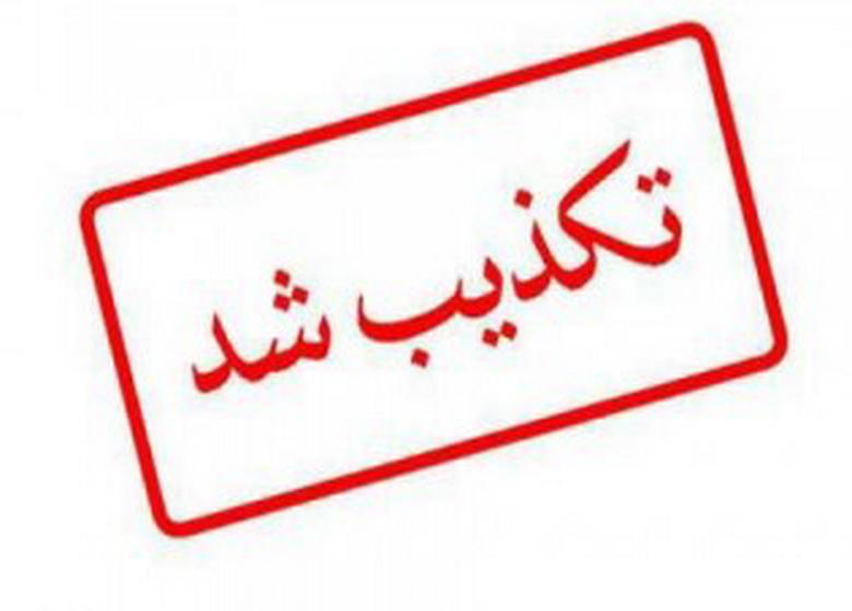 خبر حمایت آیت الله هاشمی شاهرودی از داوطلب خاص تکذیب شد