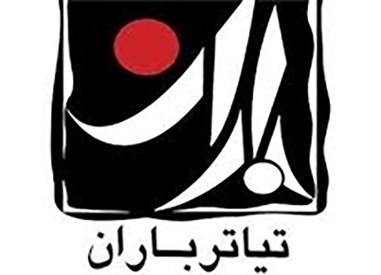 مسابقه بزرگ عکاسی در تئاتر باران برگزار می شود