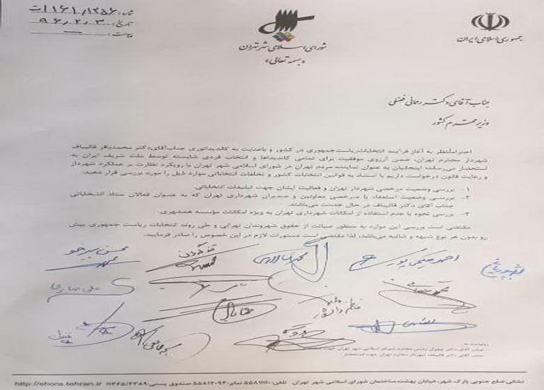 ۱۴ عضو شورای شهر تهران خواستار بررسی وضعیت مرخصی و فعالیت تبلیغاتی قالیباف شدند