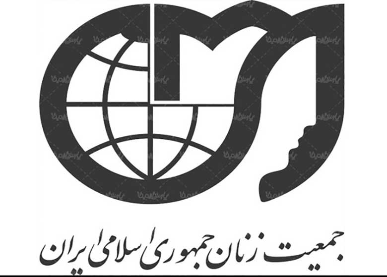 حمایت جمعیت زنان جمهوری اسلامی ایران از حسنروحانی