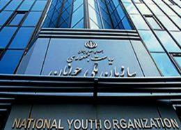 سازمان ملی جوانان احیاء می شود