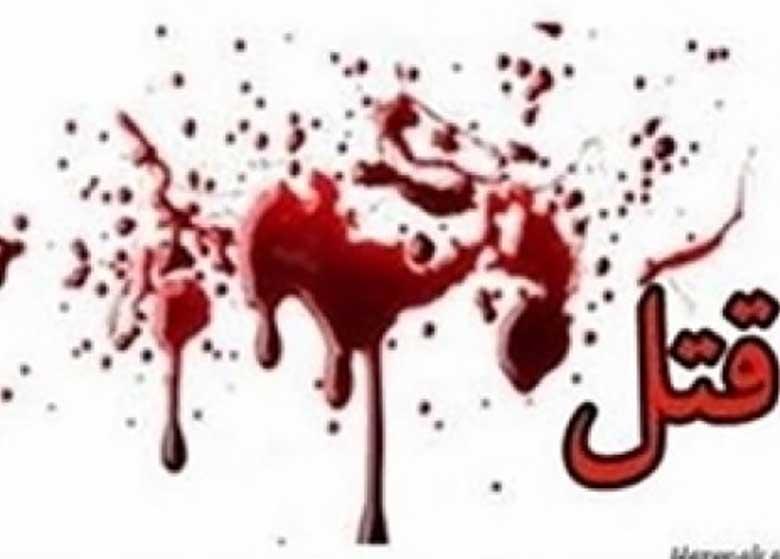 قتل یکی از روسای شعب موسسه مالی و اعتباری آرمان در کرج
