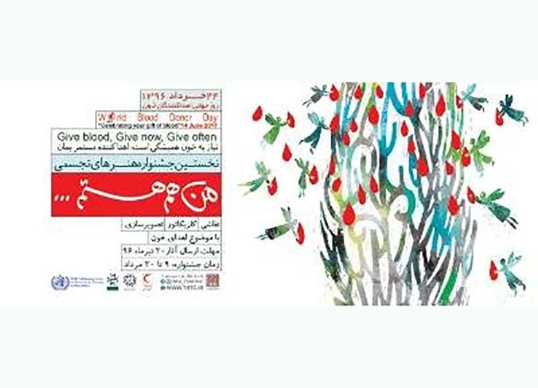 """جشنواره هنرهای تجسمی با موضوع """"اهدای خون"""" برگزار میشود"""