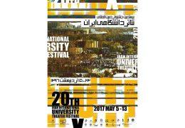 تهیهکننده ۱۵۰ میلیون تومانی برای برگزیدگان جشنواره تئاتر دانشگاهی