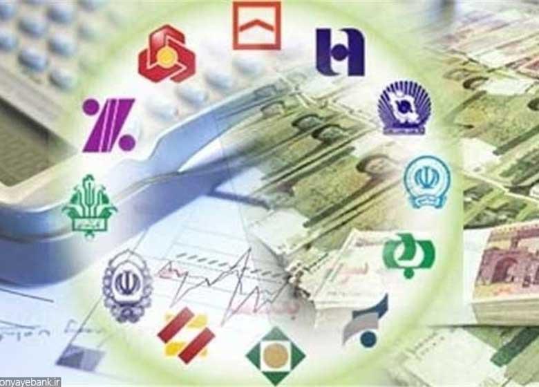اعتماد مردم به بانکدار ایرانی را نشکنیم !