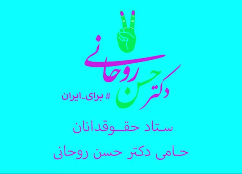 حمایت بیش از ۷۰۰حقوقدان از حجتالاسلام روحانی