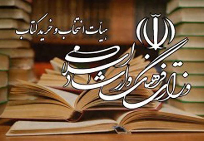 حواله خرید کتاب از ناشران حاضر در نمایشگاه امسال تهران صادر شد