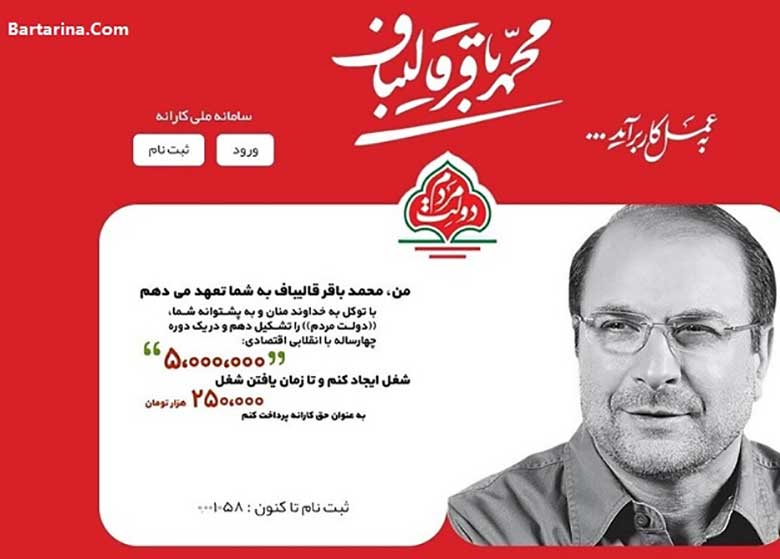 وزیر کشور: سامانه کارانه قالیباف شائبه خرید و فروش رأی دارد