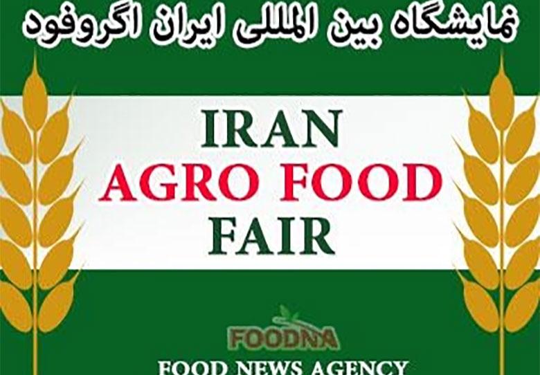 فردا آغاز به کار بزرگترین  نمایشگاه بینالمللی صنایع کشاورزی و غذایی آسیا در تهران