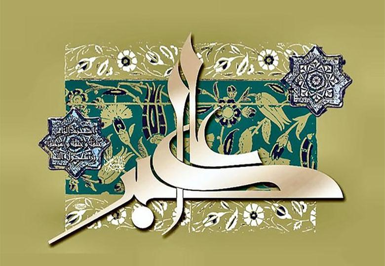 طلوع حضرت علیاکبر(ع) در شعر آئینی
