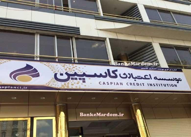 بانک مرکزی اقدامی برای سپردهگذاران «کاسپین» انجام نداده است