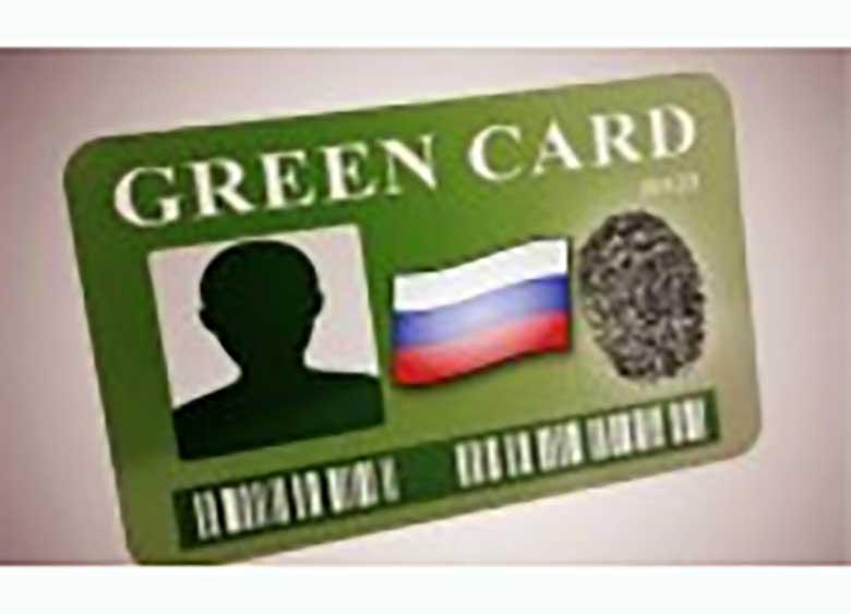 اقامت در روسیه هم گرین کارتی شد