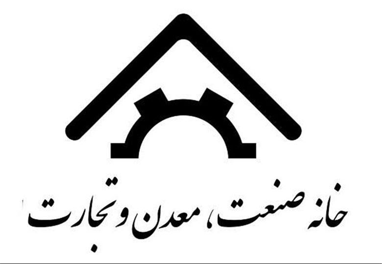 استفاده تبلیغاتی و سیاسی از خانه صنعت و معدن ایران به نفع یک نامزد خاص