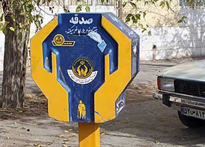 تهرانی ها ماهانه چقدر پول به صندوق صدقات می اندازند؟