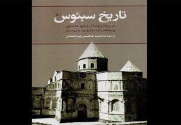 «تاریخ سِبِئوس» چاپ شد