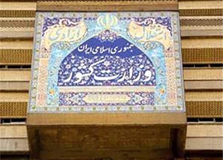 سخنگوي وزارت کشور:صحت انتخابات رياست جمهوري از سوي شوراي نگهبان تاييد شد