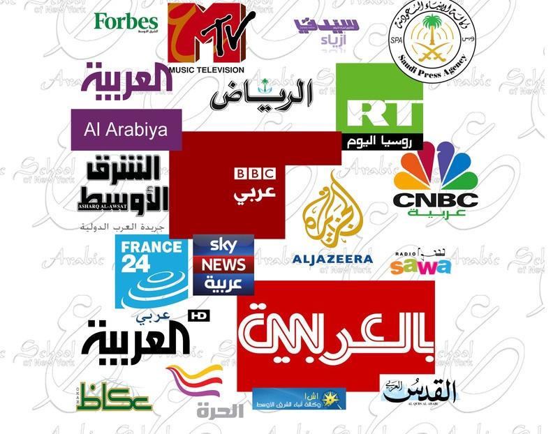 رسانه های عربی