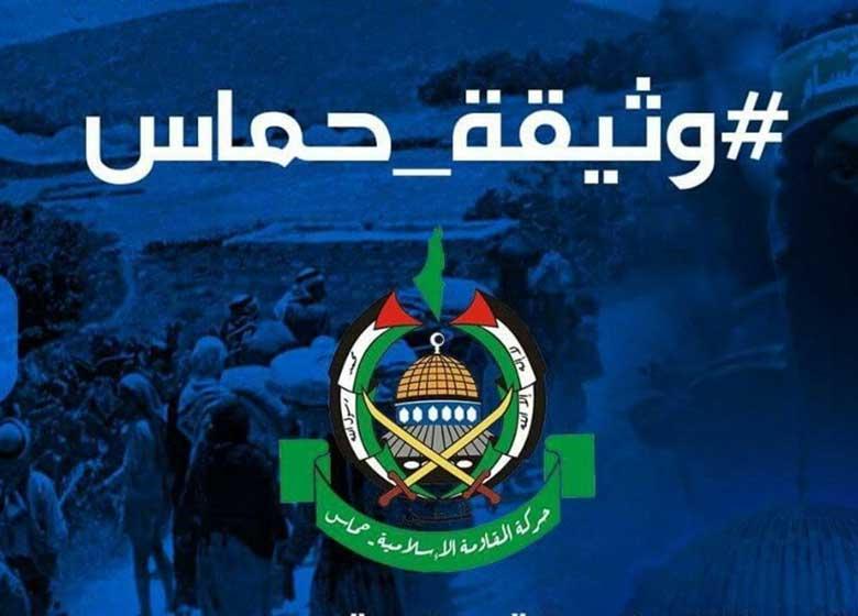 مقاومت هویت اصلی جنبش حماس است