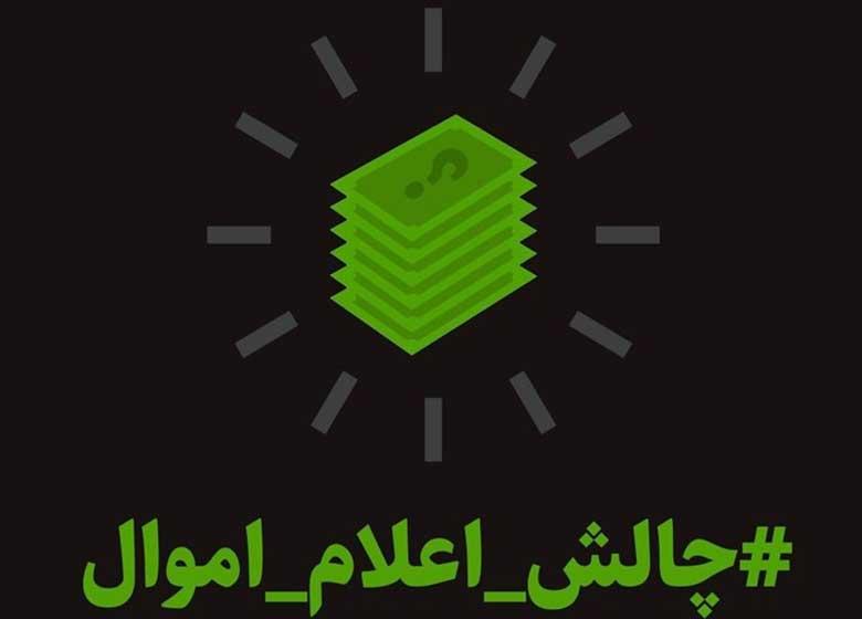 #چالش_اعلام_اموال اعلام موجودیت کرد