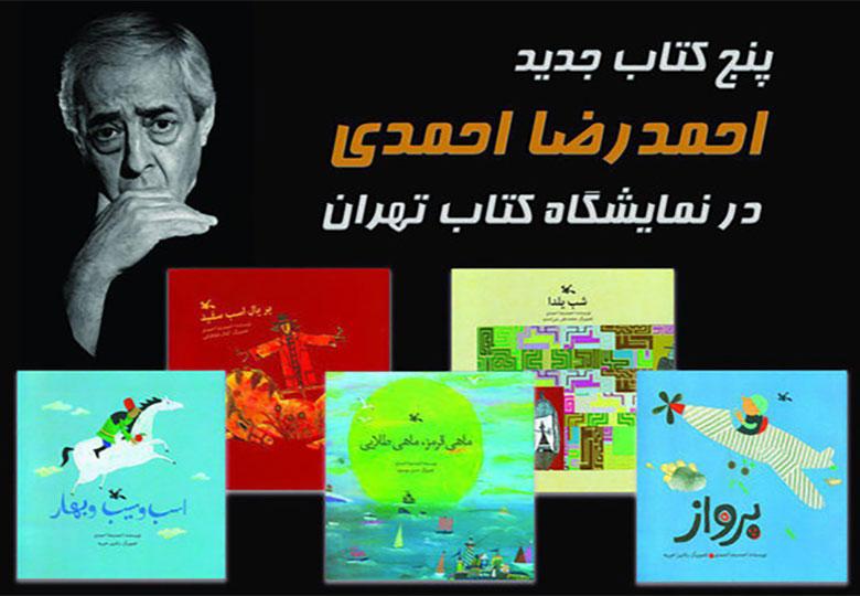 احمدرضا احمدی با کتابهای تازه به نمایشگاه کتاب میرود