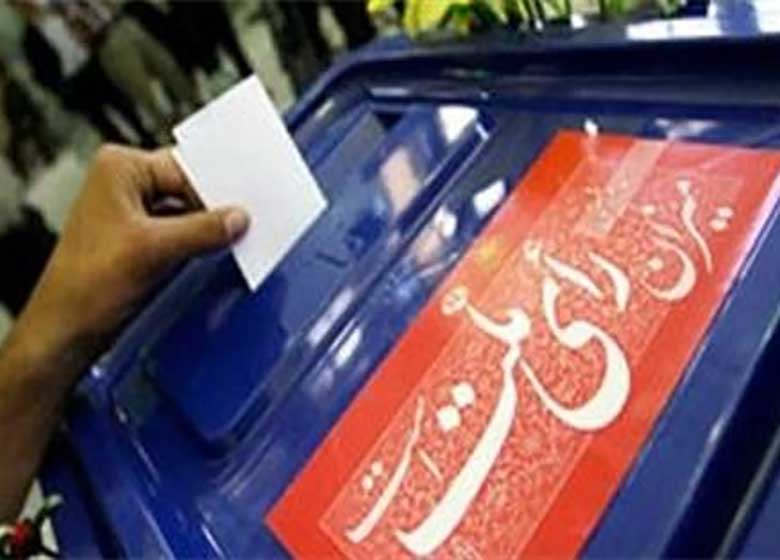 شمارههای تماس برای ارائه گزارش تخلف احتمالی در فرآیند انتخابات اعلام شد