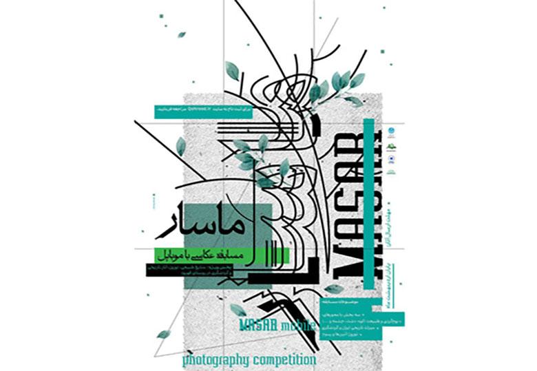 تمدید مهلت ارسال آثار به جشنواره عکاسی ماسار