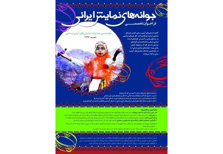 فراخوان تخصصی «جوانههای نمایش ایرانی» منتشر شد