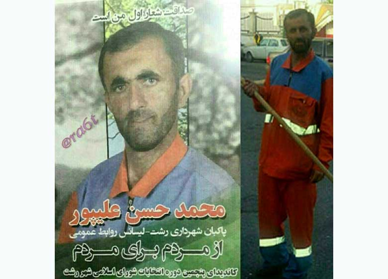 رای بالای پاکبان شهرداری رشت در انتخابات شورای شهر