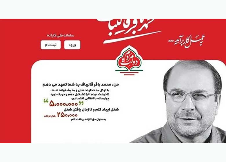 واکنش حسام الدین آشنا به راه اندازی سامانه کارانه توسط قالیباف
